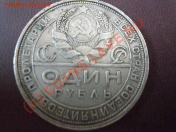 рубль,1924г - P1010629.JPG