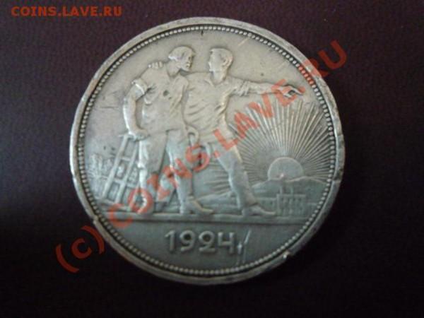 рубль,1924г - P1010628.JPG