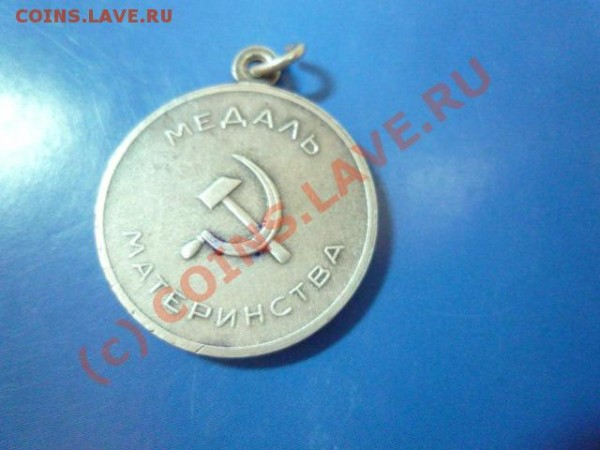 медаль материнства - P1010605.JPG