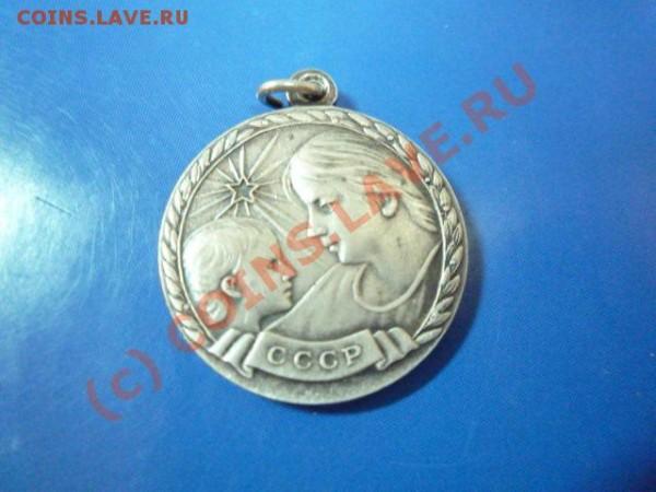 медаль материнства - P1010604.JPG