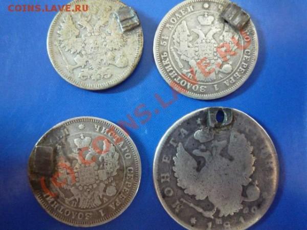 25коп1847,20 коп1861,монета 1812 - P1010606.JPG