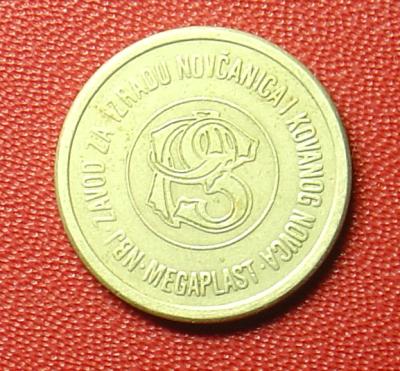 Югославский жетон - 11