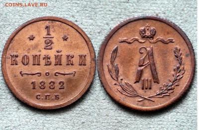 Коллекционные монеты форумчан (медные монеты) - 1-2 kop 1882 - Stgl