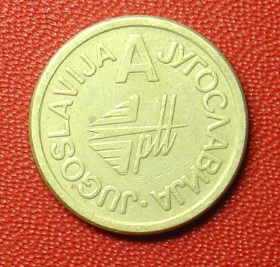 Югославский жетон - 22