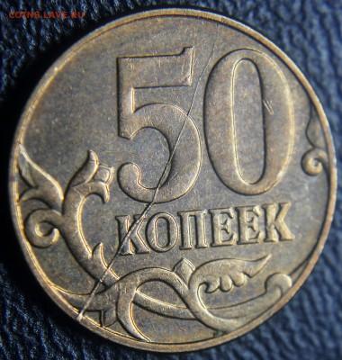 Бракованные монеты - 50 коп 2012 м - полный раскол по реверсу