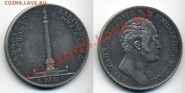 Рубль 1834 - 12