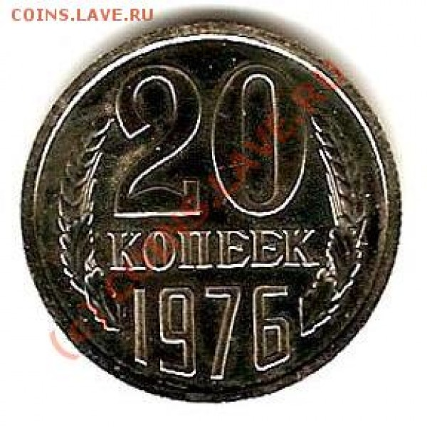 20 копеек 1976 г - 20k1976R