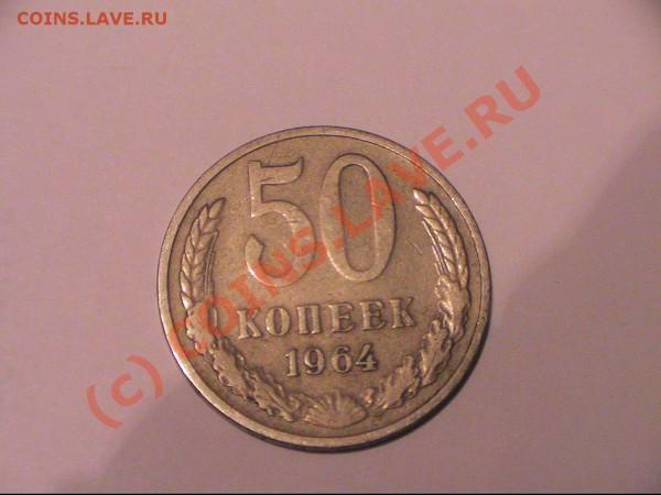 Монеты советского периода - 50 коп 1964.JPG