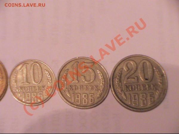 Монеты советского периода - 10.15.20 коп 1986.JPG