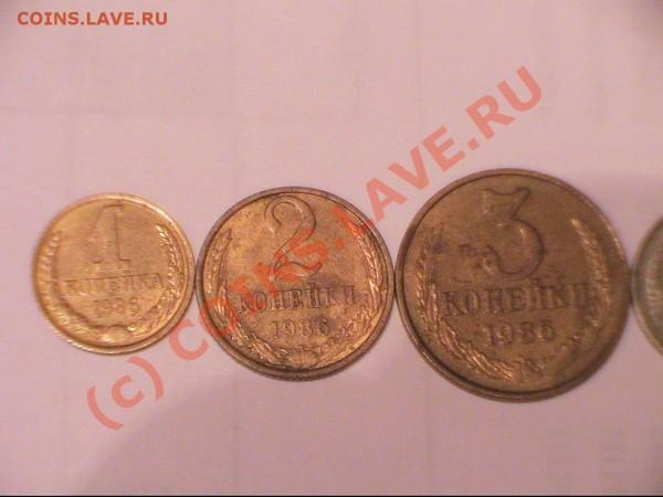 Монеты советского периода - 1.2.3 коп 1986.JPG