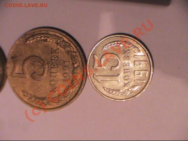 Монеты советского периода - 5.15 коп 1991.JPG