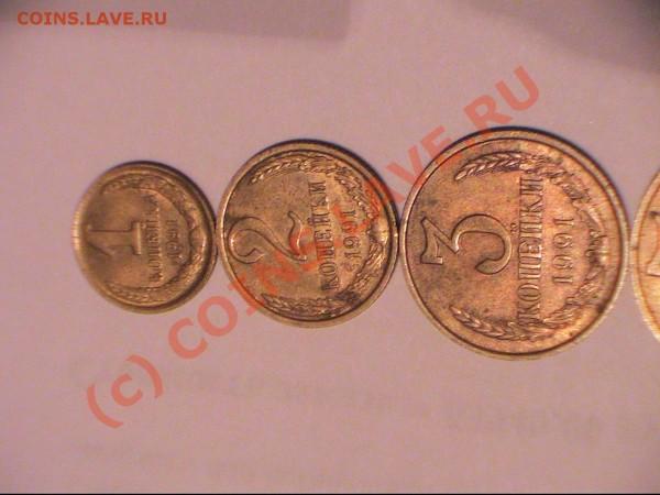 Монеты советского периода - 1.2.3 коп 1991.JPG