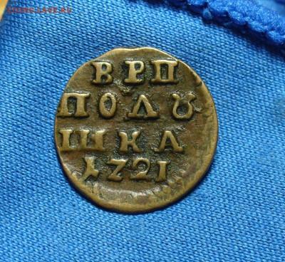 Коллекционные монеты форумчан (медные монеты) - P1310936.JPG