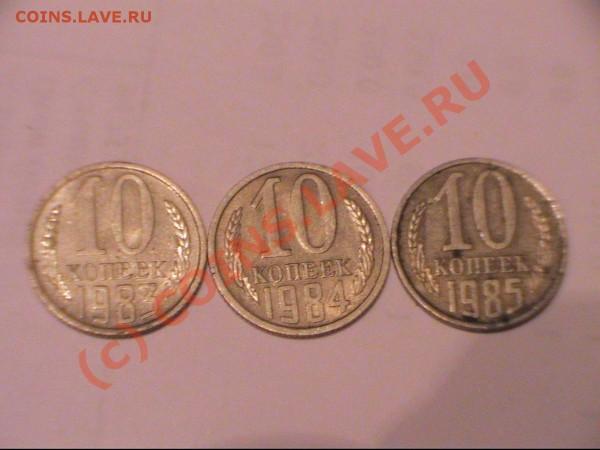 Монеты советского периода - 10 коп 1983.1984.1985.JPG