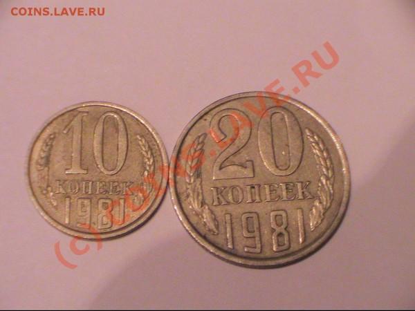 Монеты советского периода - 10.20 коп 1981.JPG