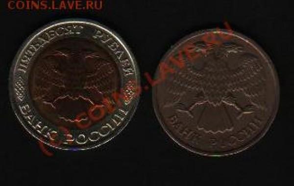 50 рублей 92г - rub