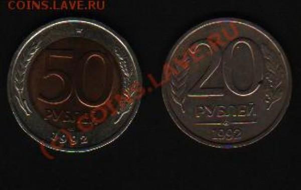 50 рублей 92г - rub2