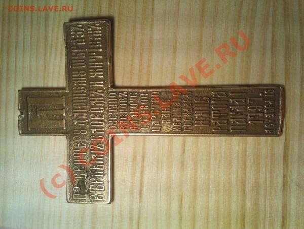 бронзовый крест с клеймом - DSC02023.JPG