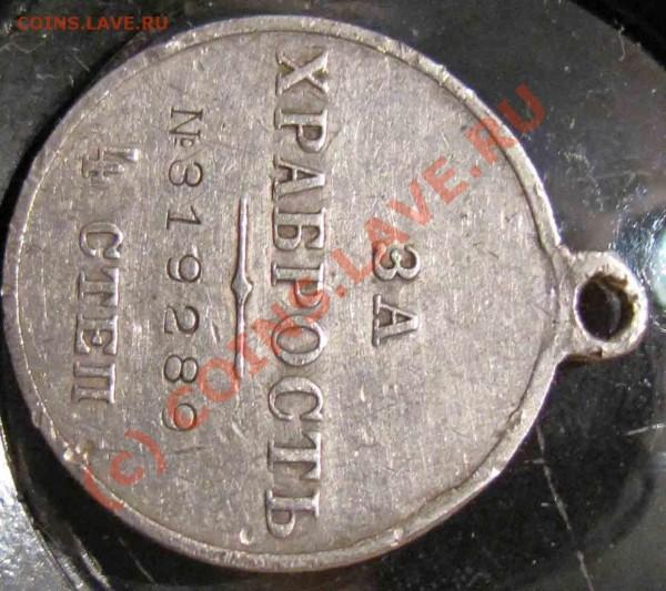 """Медаль """"За храбрость"""" 4 степени. - IMG_0702"""