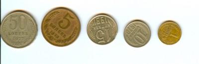 Оцените пожалуста монетки(СССР) - сканирование0002
