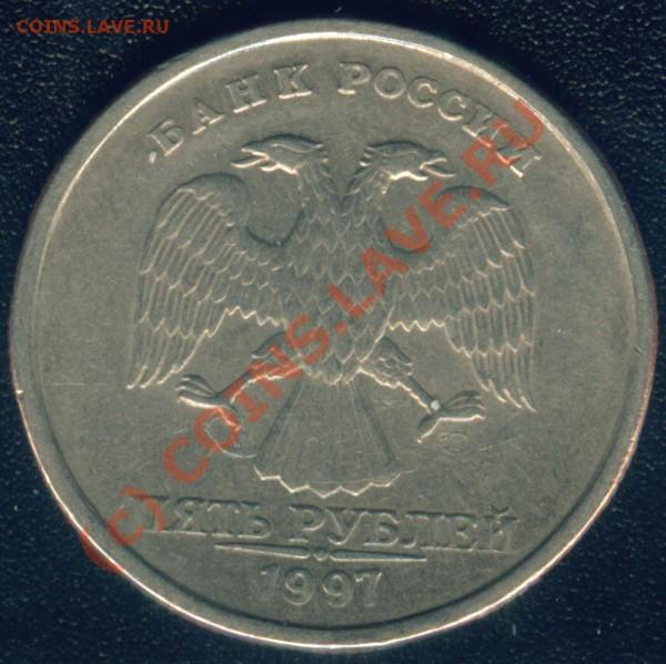 5 рублей 1997г раскол штампа - Image4.JPG