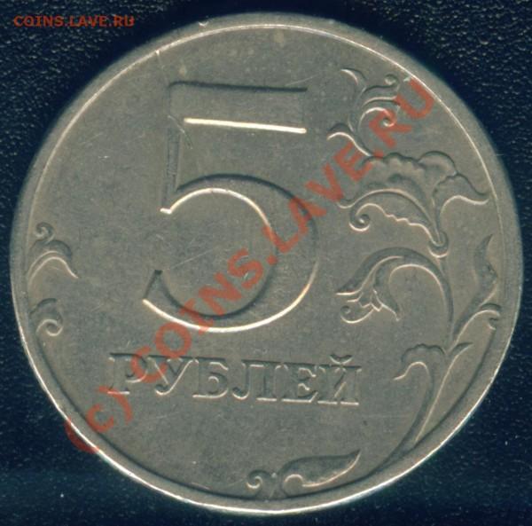 5 рублей 1997г раскол штампа - Image3.JPG