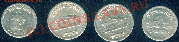 Серебряные жетоны из бутылок водки - Image2.JPG