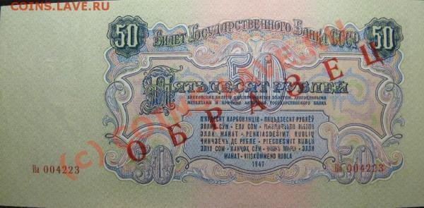 50 РУБЛЕЙ 1947(57)г ОБРАЗЕЦ! пресс - 50р1957-2.JPG