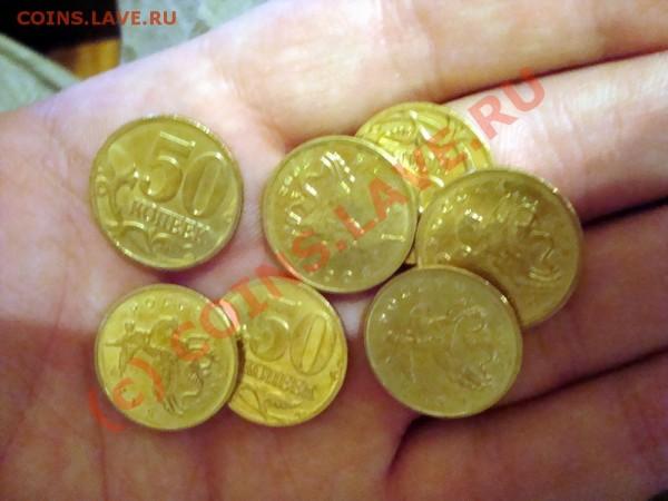 50 копеек 2008, разные по цвету (лимонки) - DSC00242