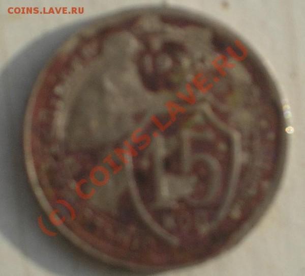 15 коп 1931 г - 01.JPG