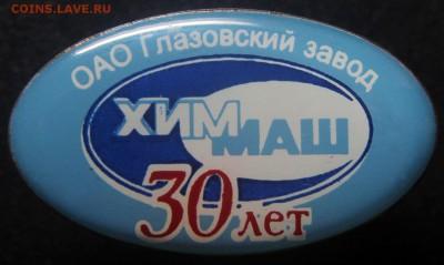 Фалеристика предприятий Удмуртии - Himmash