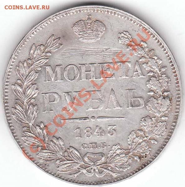 Рубль 1843 года с.п.б. до 04.02.09 - 1 r 1843 rev
