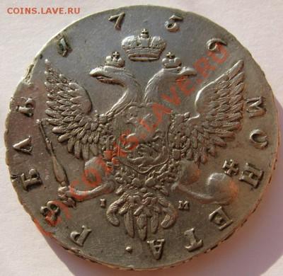 Рубль 1756 BS IM. - рубль2