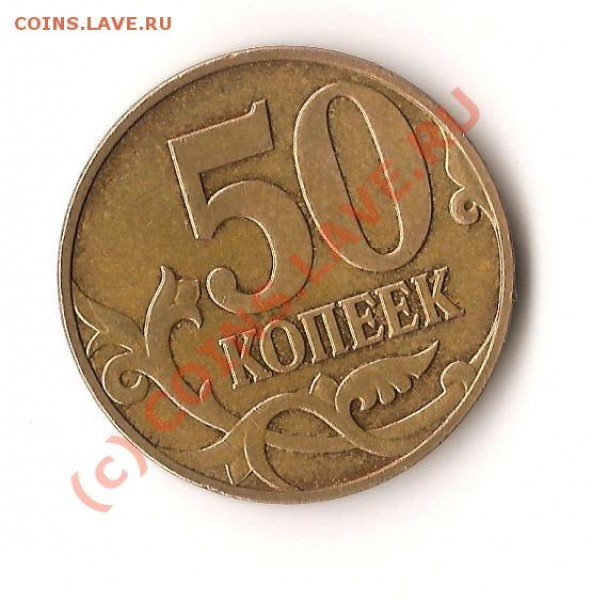 """50 копеек 2007год М """"гибрид"""" - Изображение 018"""