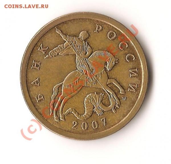 """50 копеек 2007год М """"гибрид"""" - Изображение 017"""