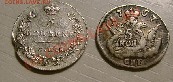 5 коп. 1757 г. и 5 коп 1830 г. сохранн? - w