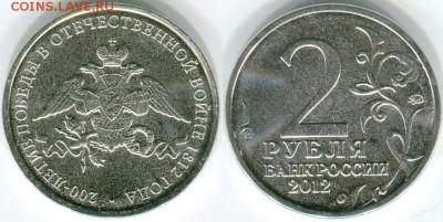 Справедливо ли присвоить АЦ такой монете. - 22012