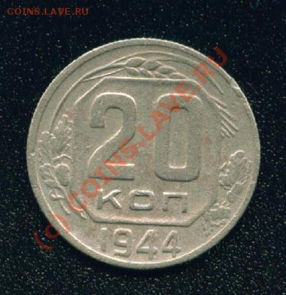 20 копеек 1944 г. - 015 20к44 0
