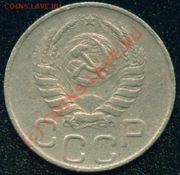 20 копеек 1944 г. - 015 20к44 1