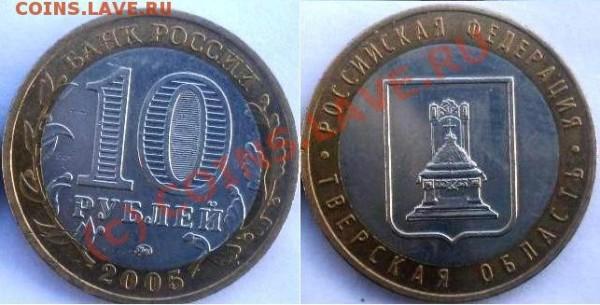 10р тверская область - разновид - logo36