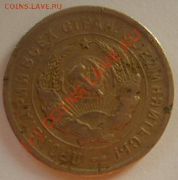 20 копеек 1933 г. - 015 20к33 1.JPG