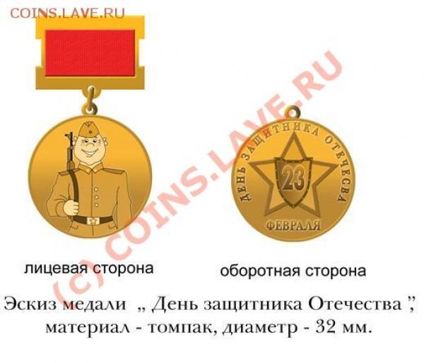 "Медаль ""День защитника Отечества"", Л90, футляр, уд - 23.JPG"