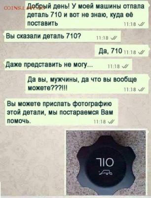 юмор - 710