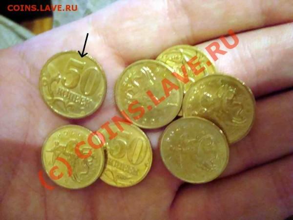50 копеек 2008, разные по цвету (лимонки) - _DSC00242