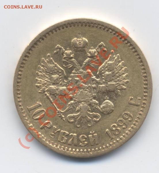 10 рублей 1899 (АГ-ЭБ) реверс - 10 рублей. 1899. АГ-ЭБ (реверс)