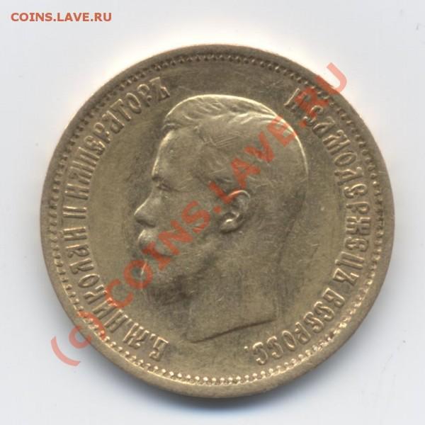 10 рублей 1899 (АГ-ЭБ) аверс - 10 рублей. 1899. АГ-ЭБ (аверс)