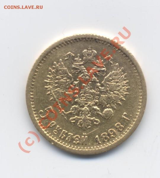 5 рублей 1898 (ЭБ) реверс - 5 рублей. 1898. АГ (реверс)