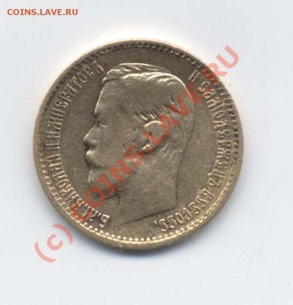 5 рублей 1898 (ЭБ) аверс - 5 рублей. 1898. АГ (аверс)