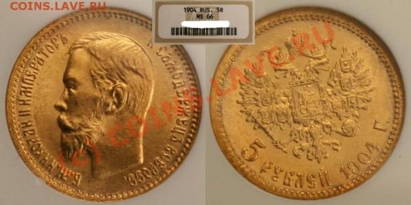 5 рублей 1904 (АР) MS 66 - 513651909