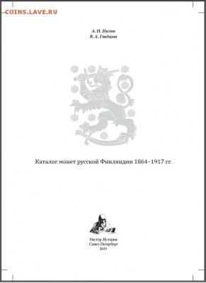 Каталог монет Великого княжества Финлядского - Clip